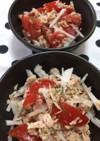 ツナと大根とトマトのサラダ