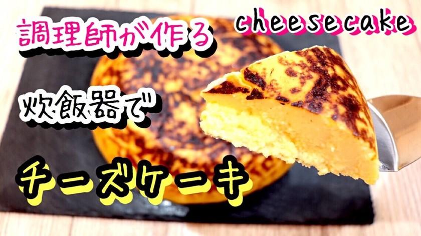 炊飯器で濃厚ふわふわチーズケーキ