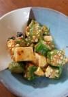 オクラと豆腐のピリ辛ごま和え