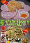 美味ドレとヤムたれで蒸し鶏とザーサイのS