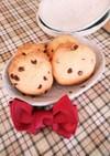 ★簡単★チョコチップドロップクッキー