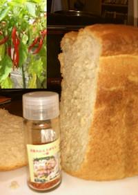 ピリカラ元祖大山とうがらし入り食パン
