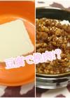 簡単すぎる豆腐で挽肉|大豆ミート|謎肉
