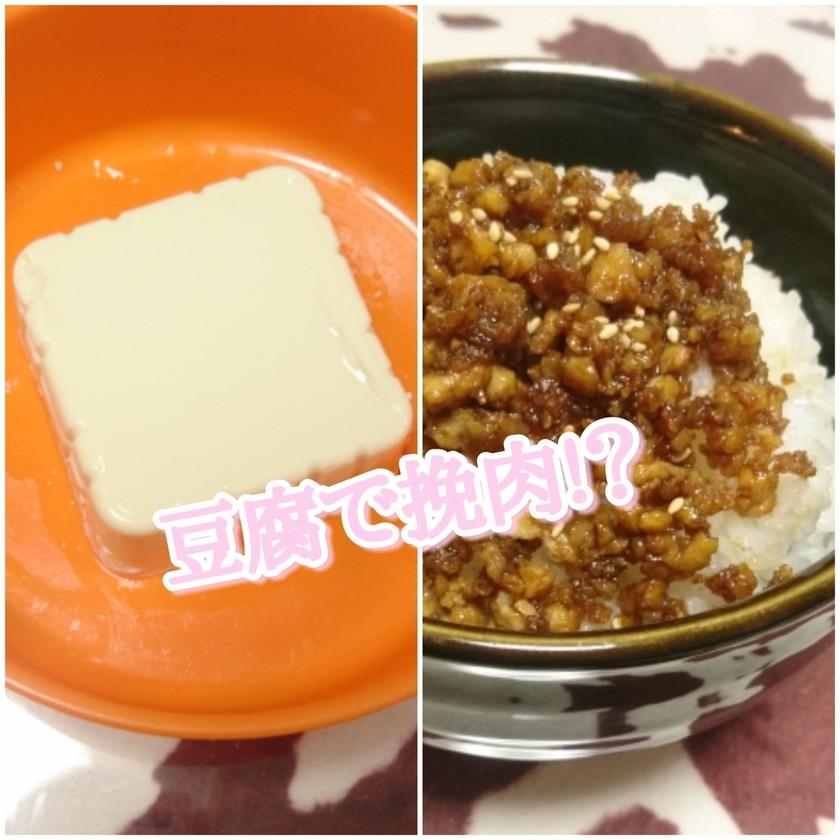 簡単すぎる豆腐で挽肉 大豆ミート 謎肉