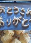 父の日文字スコーン(キレイなおから使用)