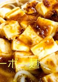 麻婆麺★スープがおいしい!