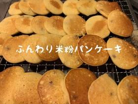ふんわり米粉のパンケーキ