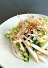 小松菜と大根のポン酢サラダ