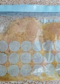 冷凍*鶏むね肉のピリ辛味噌マヨネーズ
