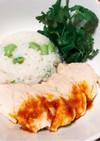 糖質オフ 枝豆シンガポールチキンライス