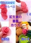 お弁当に【可愛いおかず】紅生姜の薔薇