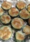 ズッキーニのマヨチーズ焼