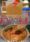 美味ドレごまピーガーリックソースキムチ鍋