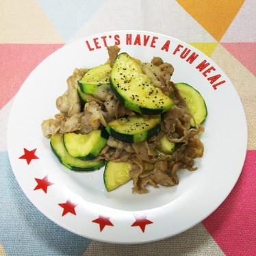 夏野菜✴️ズッキーニと豚バラ炒め