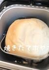 (覚書)HB使用 おうち乃が美 食パン