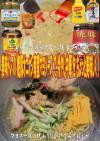 美味ドレ焼豚オニオン南蛮マヨソース冷中華