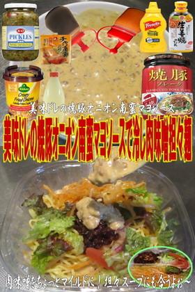 美味ドレ焼豚オニオン南蛮冷し肉味噌担々麺