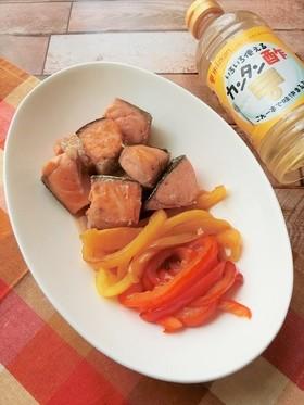 材料4つ★鮭とパプリカのカンタン酢炒め