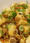 お家で簡単中華!麻婆豆腐