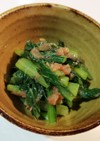 小松菜のはちみつ梅と鰹節和え