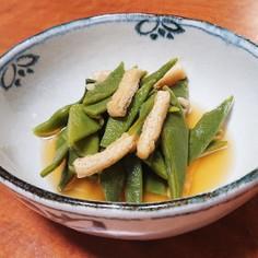 モロッコいんげん豆と薄揚げの煮浸し