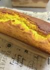 かぼちゃのパウンドケーキ【簡単】