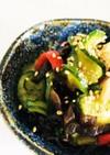 きゅうり、キクラゲ 、カニカマの酢の物