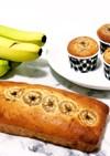お菓子作り苦手でも◎ HM バナナケーキ