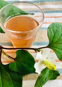 ドクダミ茶 を作る