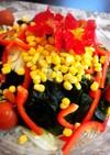 ワカメとパプリカとコーンの彩りサラダ