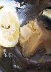 レモンシュガバタ