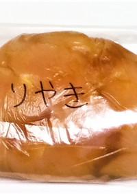 【下味冷凍】鶏肉の照り焼き