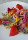 野菜たっぷり♫鯵のカラフル洋風マリネ
