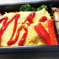 中学生のお弁当(オムライス)