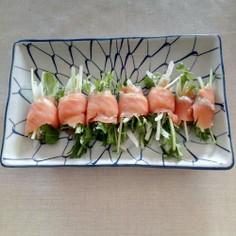 スモークサーモンの野菜巻き