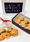苺と塩ミルキーのドロップクッキー