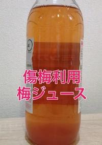梅酢ジュース(傷梅利用)