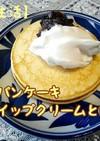 米粉パンケーキ ホイップクリームと粒あん