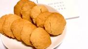 アーモンドプードルと米粉のクッキーの写真