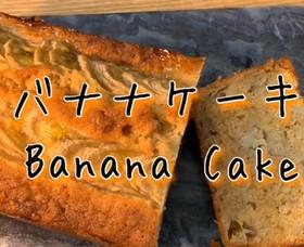 しっとりほろりバナナケーキ