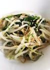 もやしと水菜の和風ナムル風‼️