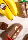 ひんやり!バナナ&チョコアイスバー