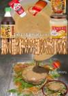 美味ドレ南蛮ポン酢T豆腐ハンバーグサラダ