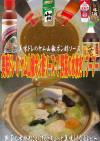 美味ドレのヤム山椒ポン酢ソース野菜水炊き