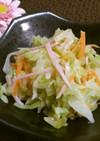 感動の☆コールスローサラダ