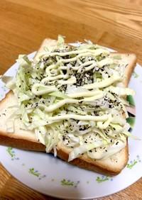簡単に朝食☆ゆかりマヨキャベツ食パン