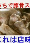 【家ラーメン】簡単豚骨スープの作り方