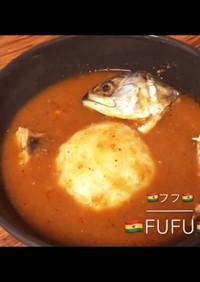 バストアップ?!アフリカガーナ料理フフ