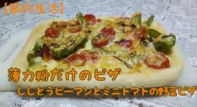 薄力粉だけの野菜ピザ ししとうピーマン