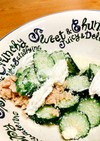 ツナときゅうりのサラダ